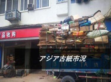 アジアメーカーの古紙在庫は低水準、コンテナ不足で調達難