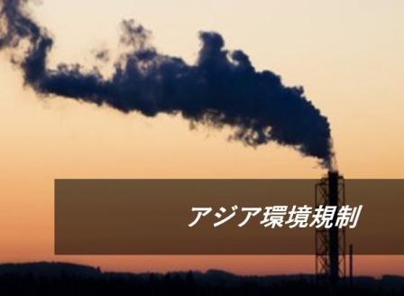 アジア環境規制