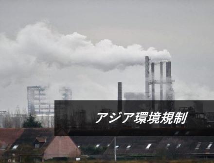 アジア環境規制-2