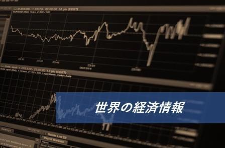 世界の経済情報
