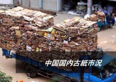 中国の国内回収古紙:分別状態は悪く明確な品質基準なし
