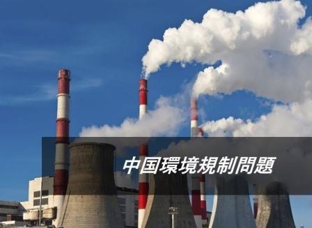 中国環境規制