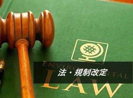 法規制改定