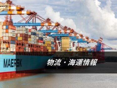 海上運賃の高騰による古紙物流問題。解決策はあるのか。