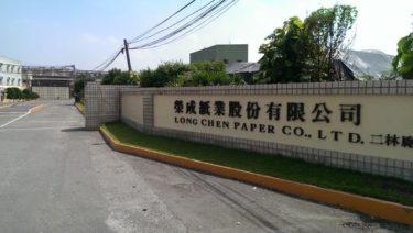 栄成紙業上海での株式上場断念