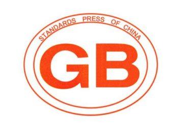 中国古紙規格【GBT-16487.4-1996】