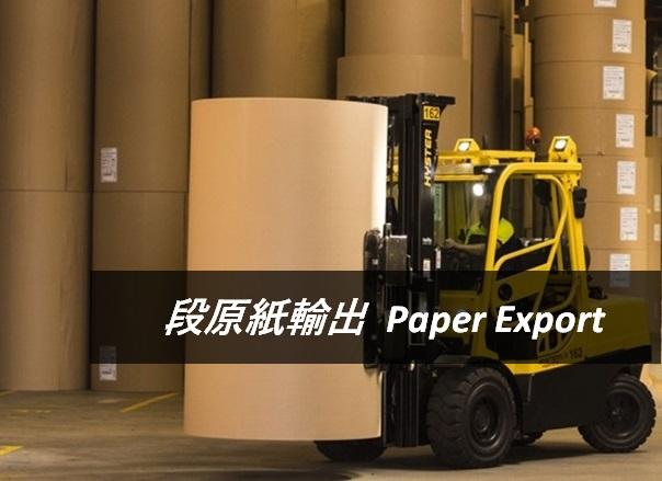 段原紙輸出