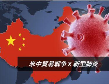 米中貿易戦争x新型肺炎で脱中国は加速するのか? 東南アジアで増産される原紙に需要はあるのか?①