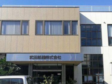 レンゴー 武田紙器・樽谷包装産業を子会社化