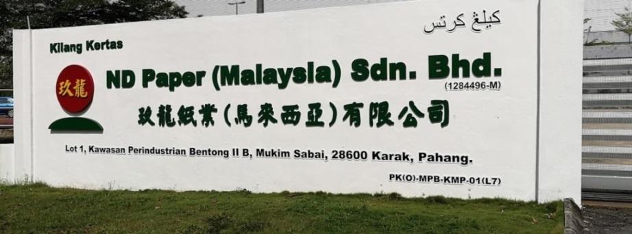 ND Paper Malaysia Sdn Bhd2