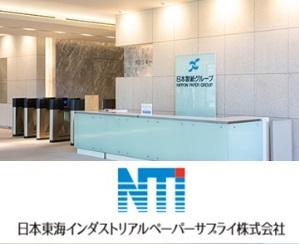 日本製紙・特種東海 段原紙・クラフト部門統合